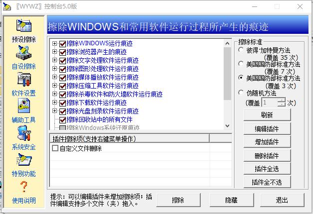 无影无踪WYWZ(电脑使用痕迹清理软件)