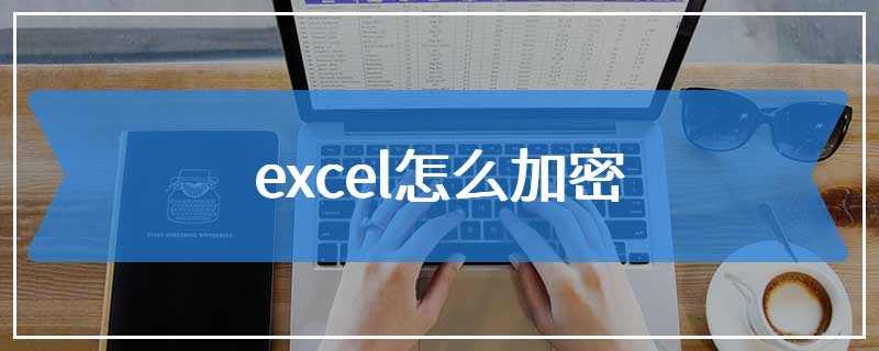 excel怎么加密
