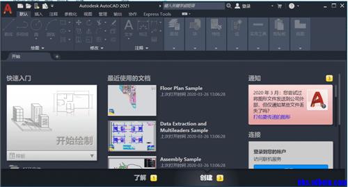 autocad2021中文破解版附注册机