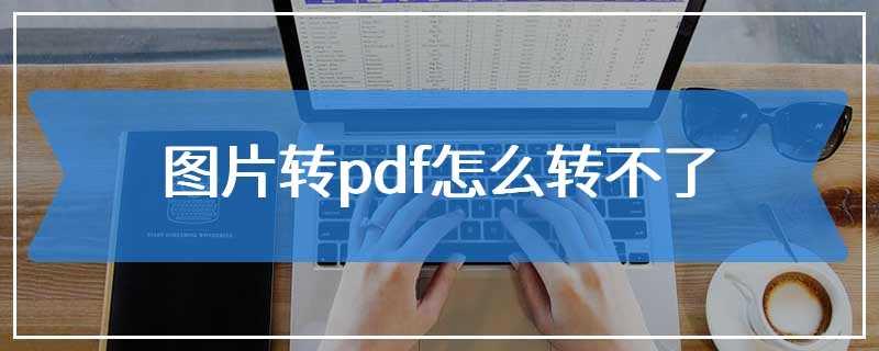 图片转pdf怎么转不了