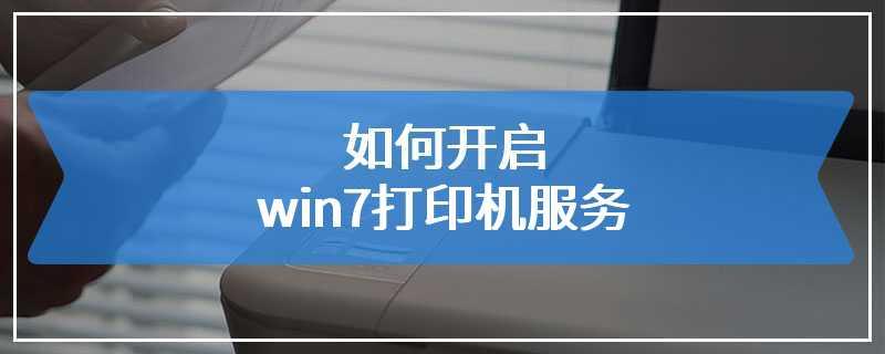 如何开启win7打印机服务
