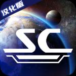 太空指挥官中文破解版