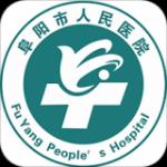 阜阳人民医院