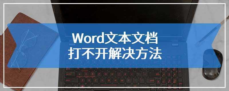 Word文本文档打不开解决方法