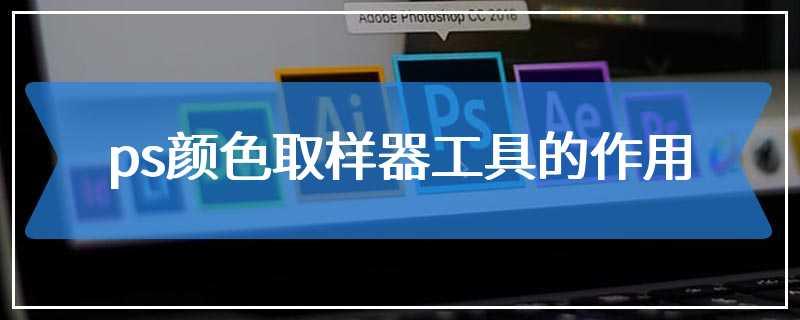 ps颜色取样器工具的作用