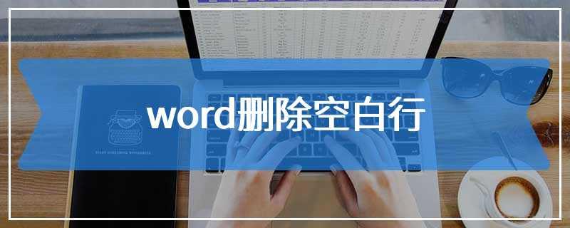 word删除空白行