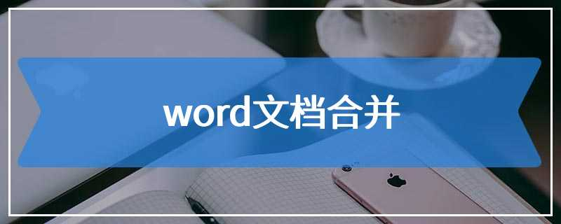 word文档合并