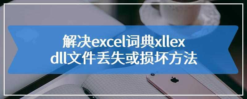 解决excel词典xllex dll文件丢失或损坏方法
