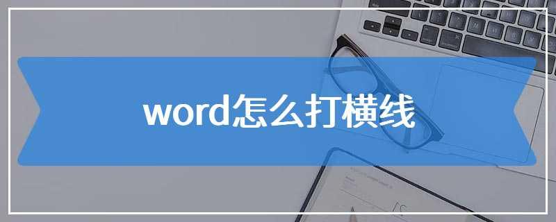 word怎么打横线