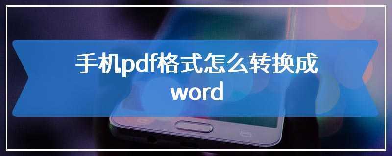 手机pdf格式怎么转换成word