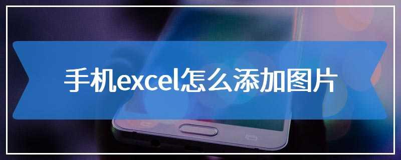 手机excel怎么添加图片