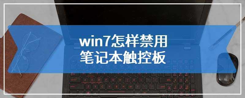 win7怎样禁用笔记本触控板