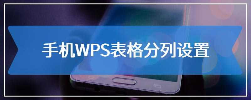 手机WPS表格分列设置