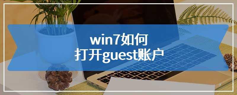win7如何打开guest账户