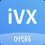 ivx可视化编程