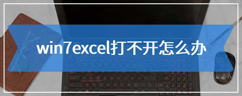 win7excel打不开怎么办
