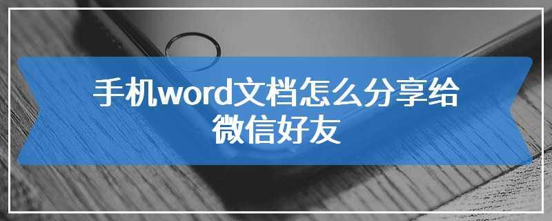 手机word文档怎么分享给微信好友