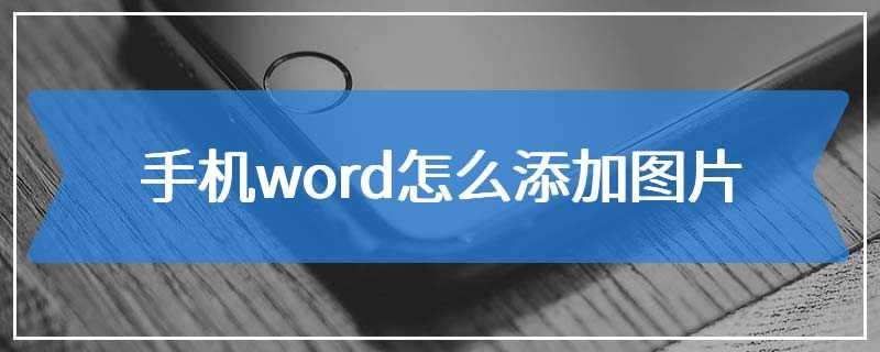 手机word怎么添加图片