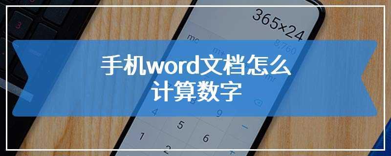 手机word文档怎么计算字数
