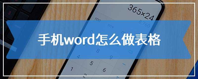 手机word怎么做表格