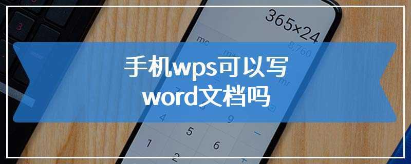 手机wps可以写word文档吗