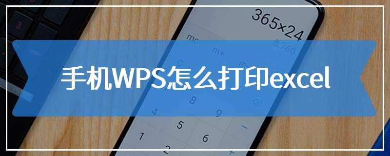 手机WPS怎么打印excel
