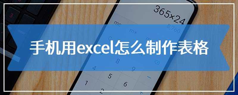 手机用excel怎么制作表格