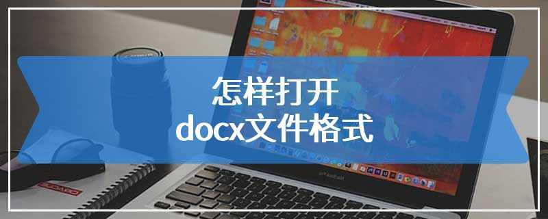 怎样打开docx文件格式