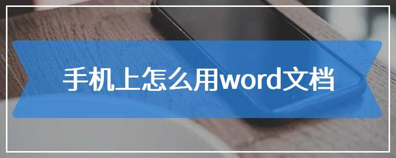 手机上怎么用word文档