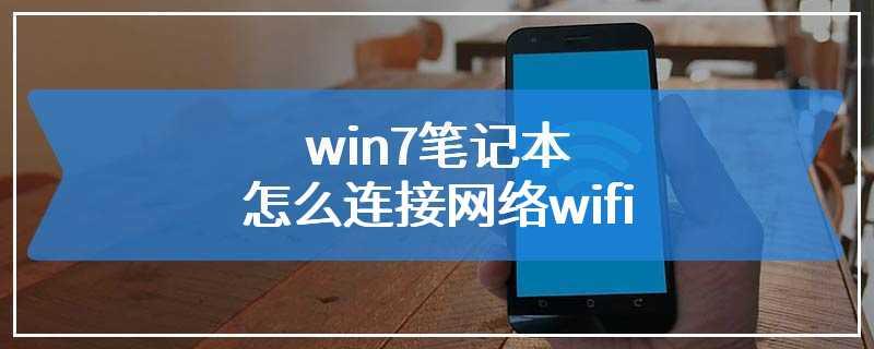 win7笔记本怎么连接网络wifi