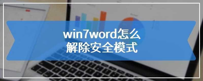 win7word怎么解除安全模式
