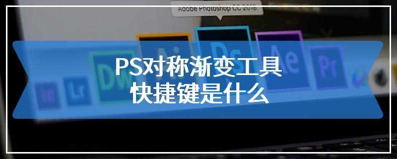 PS对称渐变工具快捷键是什么