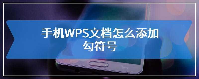 手机WPS文档怎么添加勾符号