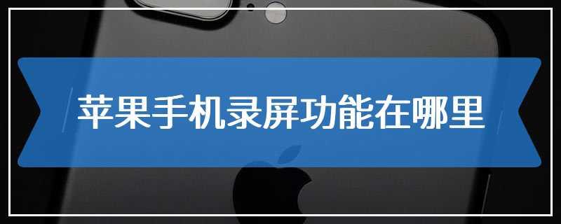 苹果手机录屏功能在哪里