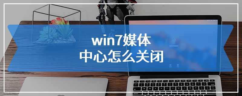 win7媒体中心怎么关闭