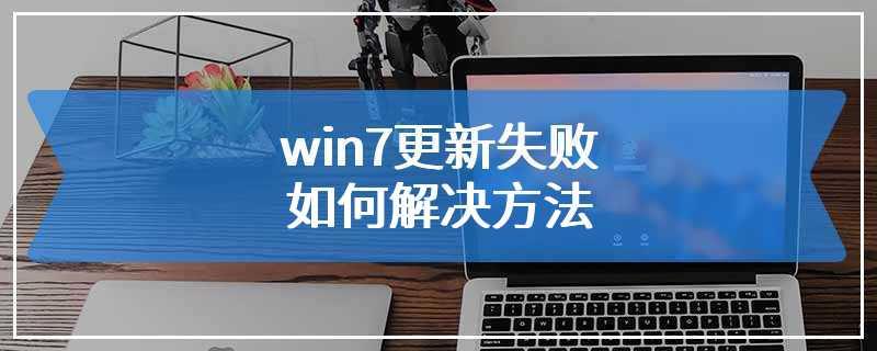 win7更新失败如何解决方法