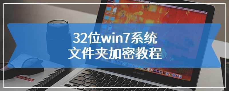 32位win7系统文件夹加密教程