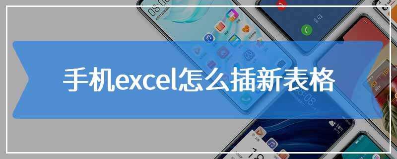 手机excel怎么插新表格