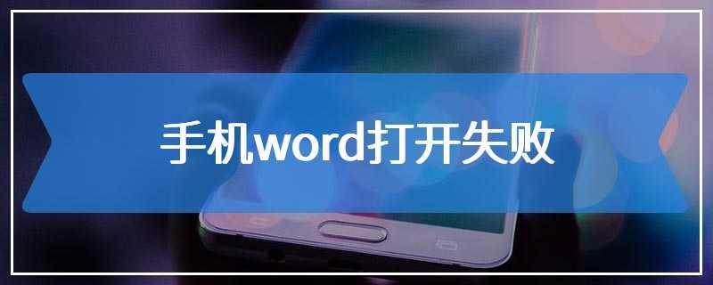 手机word打开失败