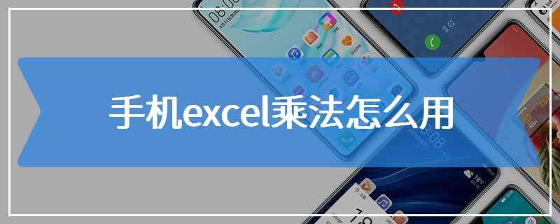 手机excel乘法怎么用