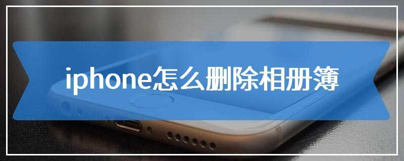 iphone怎么删除相册簿