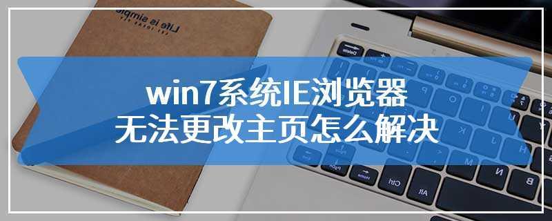 win7系统IE浏览器无法更改主页怎么解决