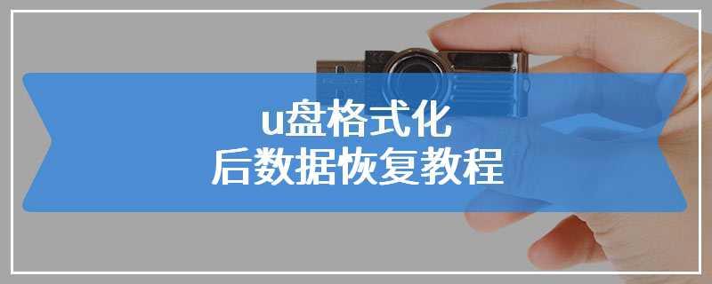 u盘格式化后数据恢复教程
