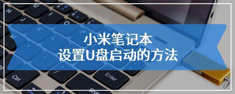 小米笔记本设置U盘启动的方法