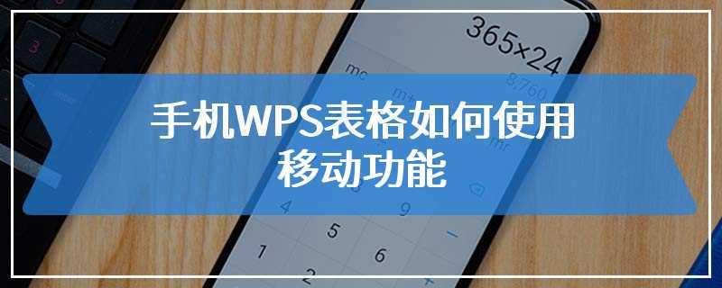 手机WPS表格如何使用移动功能