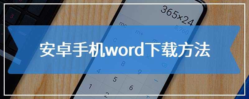 安卓手机word下载方法