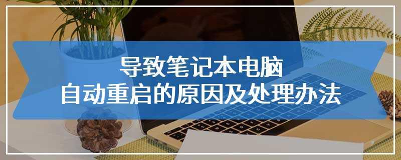 导致笔记本电脑自动重启的原因及处理办法