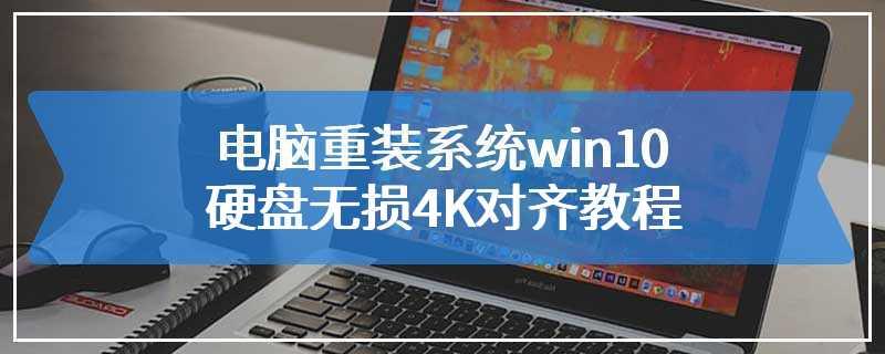 电脑重装系统win10硬盘无损4K对齐教程
