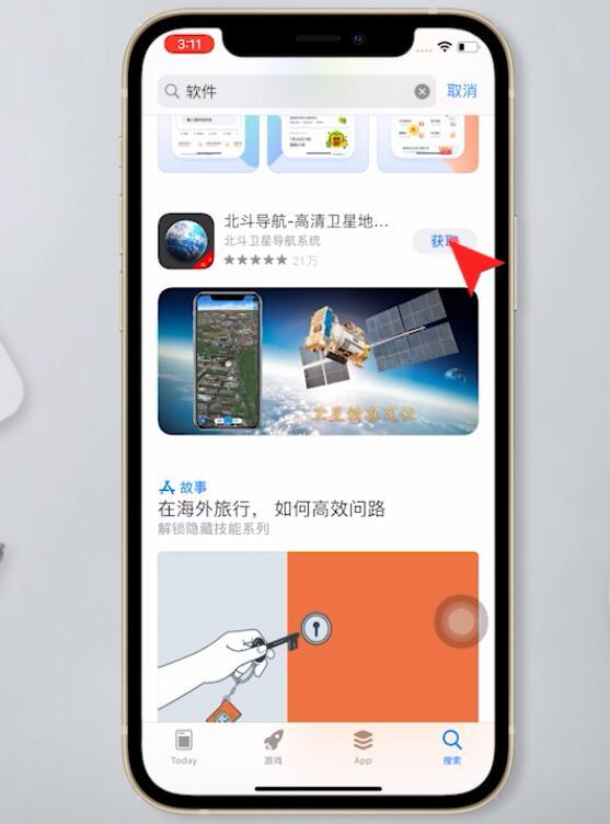 苹果手机主屏幕移除app了怎么恢复(4)