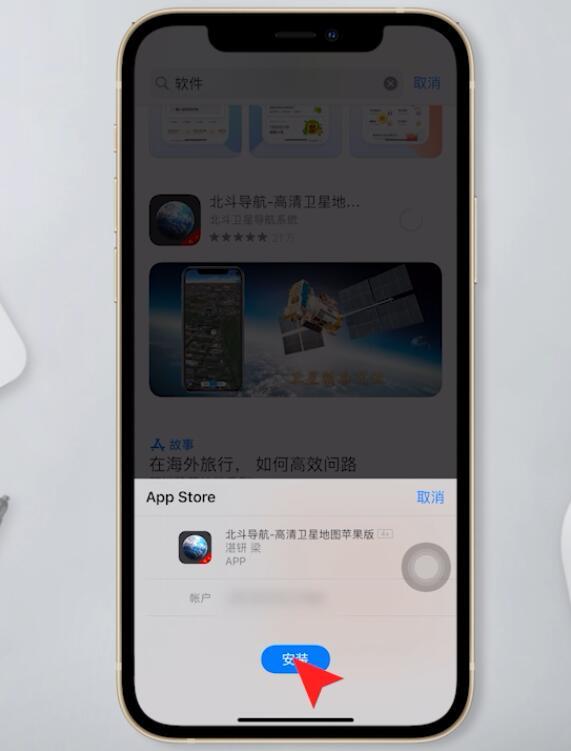 苹果手机主屏幕移除app了怎么恢复(5)